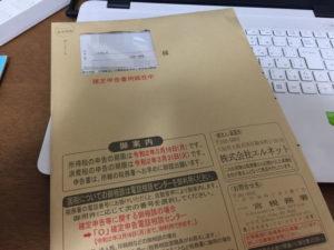 確定申告書 令和元年分(2019年分)が税務署から届きました!